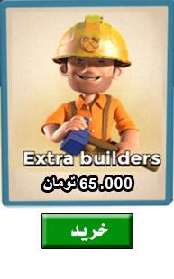 extra builder