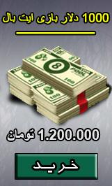 خرید دلار 8 ball pool