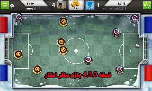 دانلود Soccer Stars 4.3.0