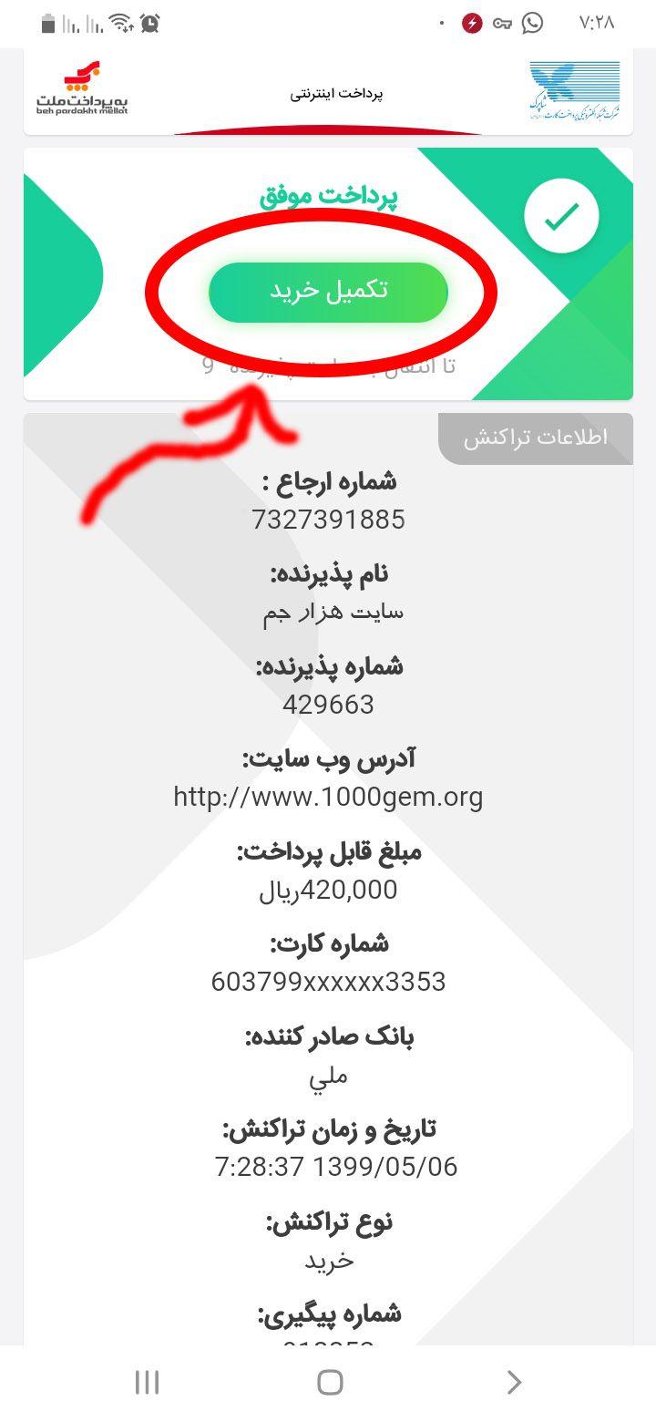 آموزش خرید از سایت ۱۰۰۰جم