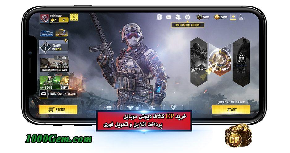 خرید سی پی کالاف دیوتی موبایل - بازی کالاف موبایل