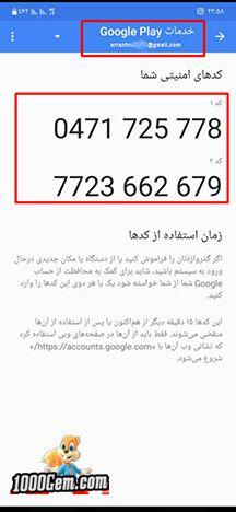 کد امنیتی جیمیل