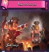 خرید جلد قهرمان شاه درنده (کینگ وحشی)